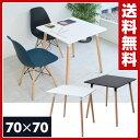 ダイニングテーブル カフェテーブル 70cm 正方形 2人掛け PRT-70 テーブル ミーティングテーブル 二人掛け 新生活 二…