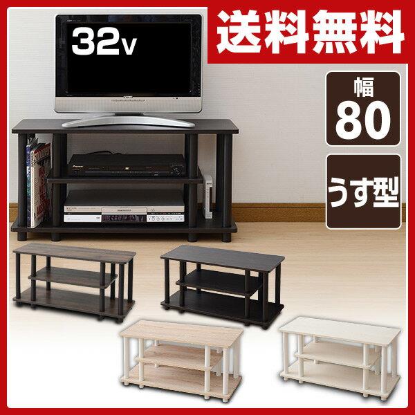 山善(YAMAZEN) テレビ台 幅80 YWTV-8030 テレビボード テレビラック TV台 TVラック ローボード 【送料無料】