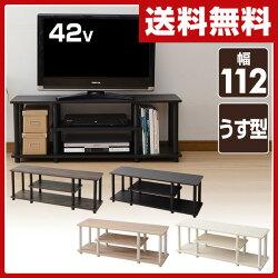 山善(YAMAZEN)テレビ台ローボードYWTV-1130