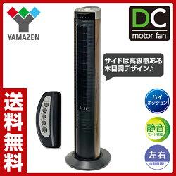 山善(YAMAZEN)DCモータースリムファン扇風機(リモコン)切タイマー付き静音ハイポジションYSR-SD1002(B)