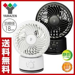 山善(YAMAZEN)18cmサーキュレーター風量3段階静音モード搭載YAS-KW181
