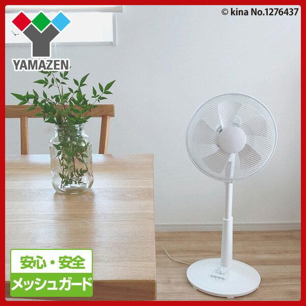【あす楽】 山善(YAMAZEN) 30cmリビング扇風機 風量3段階 (押しボタン)切りタイマー付き YLT-C30 扇風機 リビングファン サーキュレーター おしゃれ 【送料無料】