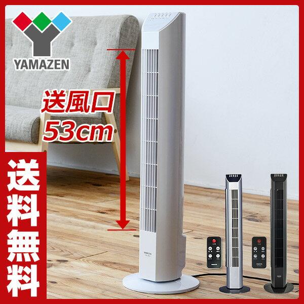 山善(YAMAZEN) スリムファン 扇風機 風量3段階 (リモコン)切タイマー付き YSR-J802 スリム扇風機 ハイタワーファン タワーファン リビングファン リモコン 首振り おしゃれ 扇風機 【送料無料】