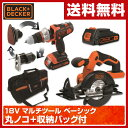 ブラックアンドデッカー(BLACK&DECKER) 18Vマルチツールベーシック (バッグ/18Vコードレス丸ノコ付き) EVO183B1CS(EVO183B1...