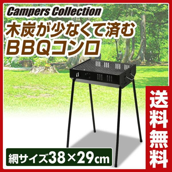 【あす楽】 山善(YAMAZEN) キャンパーズコレクション 木炭が少なくて済むBBQコンロ S SMS-42 バーベキュースタンド バーベキューコンロ BBQコンロ 【送料無料】