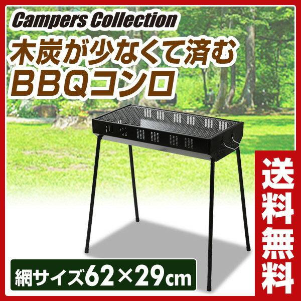 【あす楽】 山善(YAMAZEN) キャンパーズコレクション 木炭が少なくて済むBBQコンロ M SMM-65 バーベキュースタンド バーベキューコンロ BBQコンロ 【送料無料】