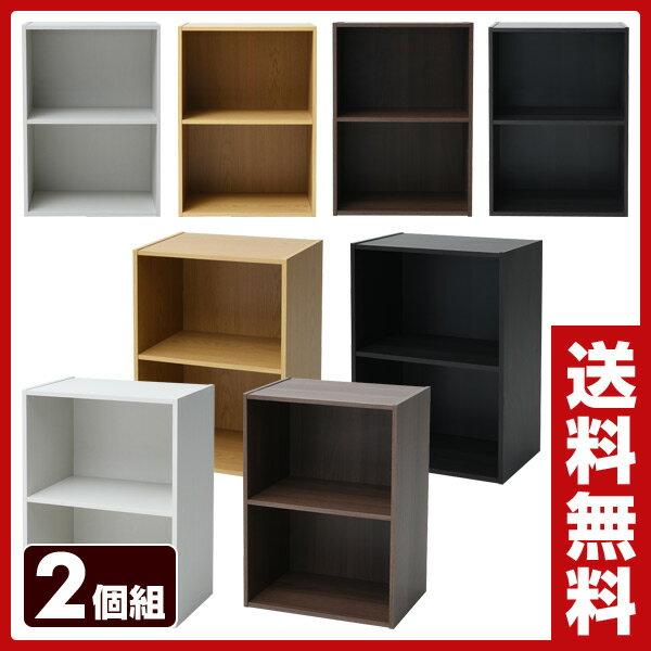 カラーボックス 2段 2個セットGCB-2 収納ボックス 2個組 2段カラーボックス カラボ ラック 棚 収納ラック 本棚 ボックス収納 BOX 【送料無料】【あす楽】
