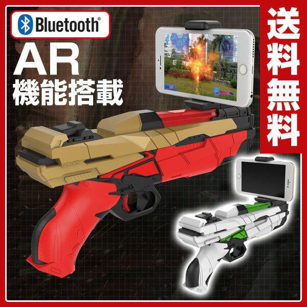 フォルディア(Foldea) 【技適マーク取得済み】 AR シューティング ゲームガン(対象年齢12歳以上) WKS405/WKS406 ゲーム シューティングゲーム ゲームガン アプリ スマホ iPhone Android Bluetooth 【送料無料】