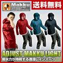 【あす楽】 Makku(マック) レインウェア レインコート レディース メンズ 上下 全3色 ADJUST MAKKU LIGHT AS-7100 バイク 通...