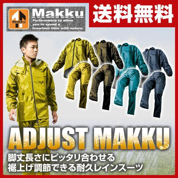 【あす楽】 Makku(マック) レインウェア レインコート レディース メンズ 上下 全4色 ADJUST MAKKU AS-5100 バイク 通学 通勤 防水 透湿 撥水 アウトドア 軽量 フェス 上下セット 作業用 カッパ 【送料無料】