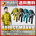 【あす楽】 Makku(マック) レインウェア レインコート レディース メンズ 上下 全4色 ADJUST MAKKU AS-5100 バイク 通学 通勤 防...