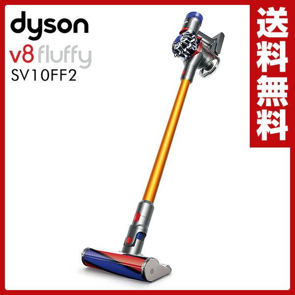 ダイソン(dyson) 【メーカー保証2年】 サイクロン式 コードレス掃除機 スティック&ハンディクリーナー V8 Fluffy (フラフィ) SV10FF2 イエロー 掃除機 クリーナー ダイソン【送料無料】【あす楽】