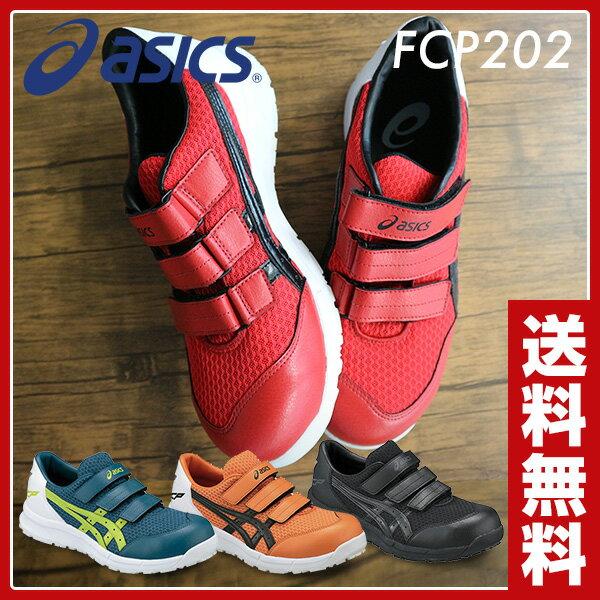 アシックス(ASICS) 安全靴 スニーカー ウィンジョブ JSAA規格A種認定品 FCP202 マジックテープ ベルトタイプ ローカット 作業靴 ワーキングシューズ 安全シューズ 【送料無料】