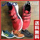 アシックス(ASICS) 安全靴 スニーカー ウィンジョブ JSAA規格A種認定品 FCP202 マジックテープ ベルトタイプ ローカッ…