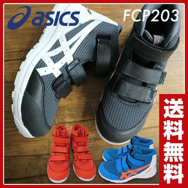 アシックス(ASICS) 安全靴 スニーカー ウィンジョブ JSAA規格A種認定品 FCP203 マジックテープ ベルトタイプ ハイカット 作業靴 ワーキングシューズ 安全シューズ 【送料無料】