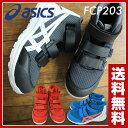 アシックス(ASICS) 安全靴 スニーカー ウィンジョブ JSAA規格A種認定品 FCP203 マジックテープ ベルトタイプ ハイカット 作業靴 ワーキングシ...