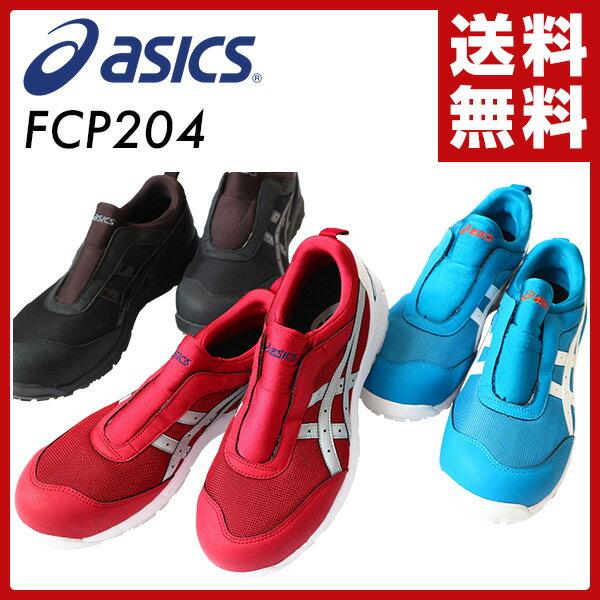 【あす楽】 アシックス(ASICS) 安全靴 スニーカー ウィンジョブ JSAA規格A種認定品 FCP204 スリッポン ローカット 作業靴 ワーキングシューズ 安全シューズ セーフティシューズ 【送料無料】