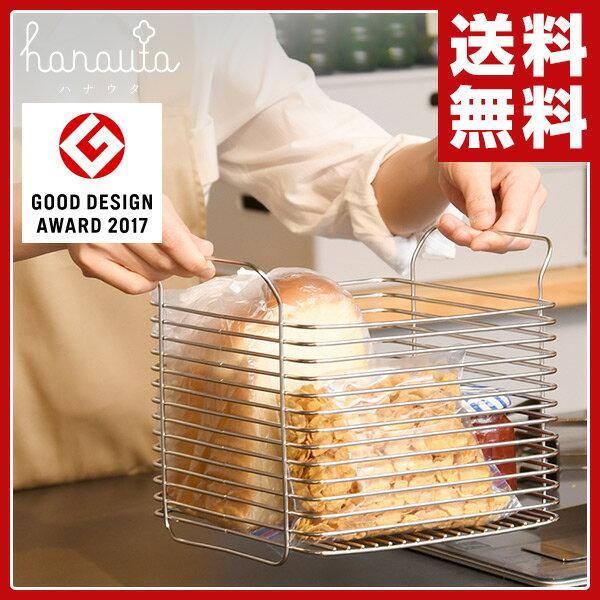 ハナウタ(hanauta) バスケット L かご カゴ 収納ボックス ステンレス 日本製 【送料無料】
