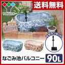 【あす楽】 ゼンスイ なごみ池バルコニー L 90L セセランセット 池 プラ池 ひょうたん池 庭池 成型池 屋外 水槽 【送…