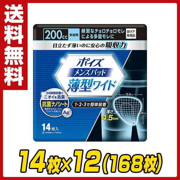 日本製紙クレシア ポイズ 男性用 メンズパッド 多量用(吸収量200cc)14枚×12(168枚) 88020 軽失禁パッド 尿漏れパッド 尿もれ 尿モレ 尿とりパッド 【送料無料】