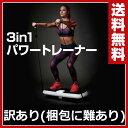 【訳あり(梱包に難あり)】ボディスカルプチャー(Body Sculpture) 3in1 パワートレーナー TKS71HM015 エクササイズ ダ…