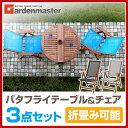 バタフライガーデンテーブル&チェア(3点セット) MFT-913BT/MFC-259D(2脚) 木製 折りたたみ ガーデンファニチャーセッ…