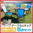 山善(YAMAZEN) ガーデンマスター フォールディングガーデンテーブル&チェア(5点セット) MFT-225&MFC-259(4脚) 木製 …