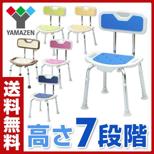 山善(YAMAZEN) コンフォートシャワーチェア YS-7003 バスチェア 風呂イス 風呂いす 風呂椅子 介護 背もたれ 背付き シャワーチェアー シャワーチェア 【送料無料】