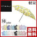 SMV JAPAN mabu(マブ) 折りたたみ傘 5本骨傘 55cm MBU-LMDPT 傘 雨傘 折りたたみ傘 梅雨 雨具 アンブレラ mabu 軽量 …
