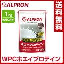 【あす楽】 ALPRON(アルプロン) WPC ホエイプロテイン 1kg 選べる6種の味 チョコ ストロベリー プレーン カフェオレ …