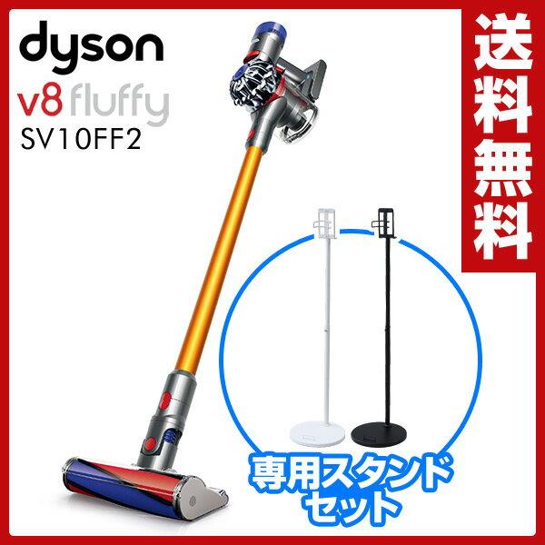 【あす楽】 ダイソン(dyson) 【メーカー保証2年】 サイクロン式 コードレス掃除機 スティック&ハンディクリーナー V8 Fluffy (フラフィ) スタンドセット SV10FF2 【送料無料】