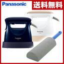 パナソニック(Panasonic) 衣類スチーマー&ハンディ アイロン台 パリッと!セット NI-FS5400-DA・-PN/YHID-P アイロン …