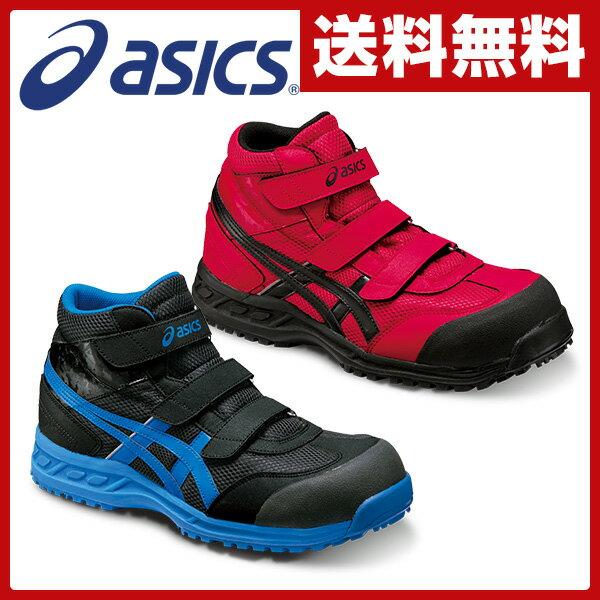 アシックス(ASICS) 安全靴 スニーカー ウィンジョブ JSAA規格A種認定品 FIS42S マジックテープ ベルトタイプ ハイカット 作業靴 ワーキングシューズ 安全シューズ セーフティシューズ 【送料無料】