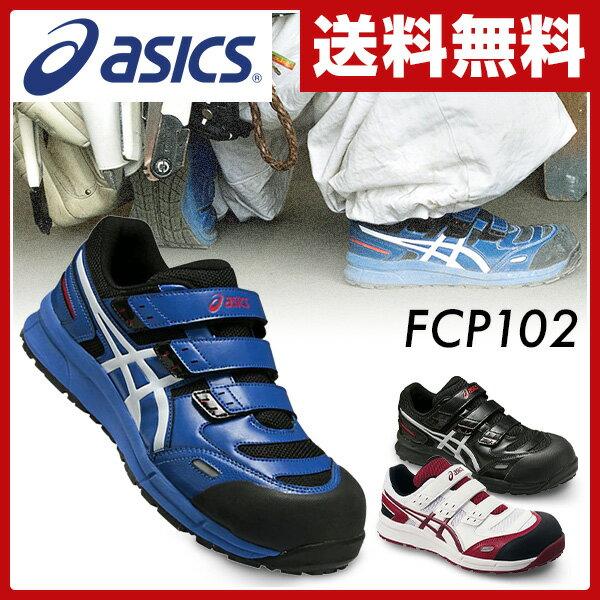 アシックス(ASICS) 安全靴 スニーカー ウィンジョブ JSAA規格A種認定品 FCP102 マジックテープ ベルトタイプ ローカット 作業靴 ワーキングシューズ 安全シューズ 【送料無料】