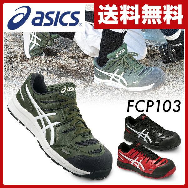 【あす楽】 アシックス(ASICS) 安全靴 スニーカー ウィンジョブ JSAA規格A種認定品 FCP103 紐靴タイプ ローカット 作業靴 ワーキングシューズ 安全シューズ セーフティシューズ 【送料無料】