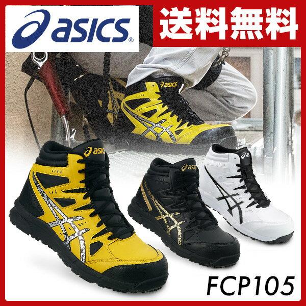 アシックス(ASICS) 安全靴 スニーカー ウィンジョブ JSAA規格A種認定品 FCP105 紐靴タイプ ハイカット 作業靴 ワーキングシューズ 安全シューズ セーフティシューズ 【送料無料】【あす楽】