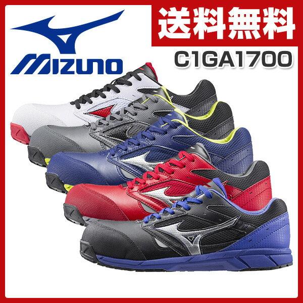ミズノ(MIZUNO) 安全靴 オールマイティ 紐タイプ ALMIGHTY LS C1GA1700 プロテクティブスニーカー スニーカータイプ 先芯あり ローカット 【送料無料】【あす楽】