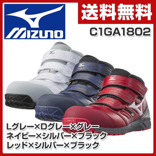 ミズノ(MIZUNO) 安全靴 オールマイティ ミッドカットベルトタイプ ALMIGHTY LS MID C1GA1802 プロテクティブスニーカー セーフティーシューズ ハイカット ベルトタイプ 【送料無料】【あす楽】