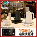 電気ケトル ケトル 0.8L 温度調節 温度設定 おしゃれ (温度設定機能/保温機能/空焚き防止機能) YKG-C800(B)/YKG-C800(…