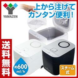 山善(YAMAZEN)スチーム式加湿器卓上おしゃれ(木造約10畳/プレハブ約17畳)KSF-K281