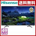 ハイセンスジャパン(Hisense) 【メーカー保証3年】 49V型 フルハイビジョン 液晶テレビ (BS・110度CS・地上デジタルチ…