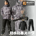 Makku(マック) 防寒着 上下セット 防水 極寒 メンズ 釣り AS-3110 中綿ジャケット アウター 防寒ジャケット 防寒ジャ…