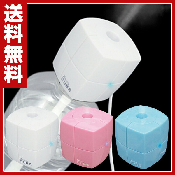 トップランド(TOPLAND) ボトル 加湿器 キューブ USB接続 SH-CB30 ペットボトル 加湿器 加湿機 ミスト 超音波 ボトルキューブ デスク オフィス 卓上 【送料無料】【あす楽】