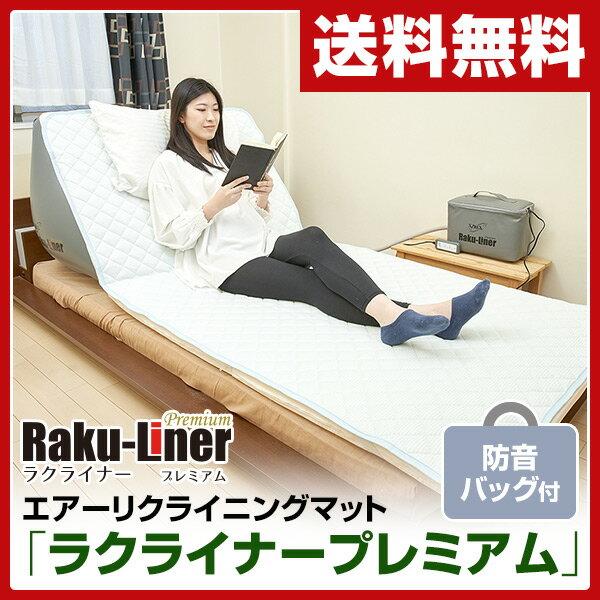 イーアンドケー(E&K) Raku-Liner ラクライナー プレミアム YAX-042P リクライニング エアーマット 電動 ベッド 介護 折り畳み 昇降 エアマット リクライニングベッド 電動ベッド 介護ベッド 【送料無料】