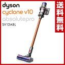 ダイソン(dyson) 【メーカー保証2年】 サイクロン式スティック&ハンディクリーナー Dyson Cyclone V10 Absolutepro S…