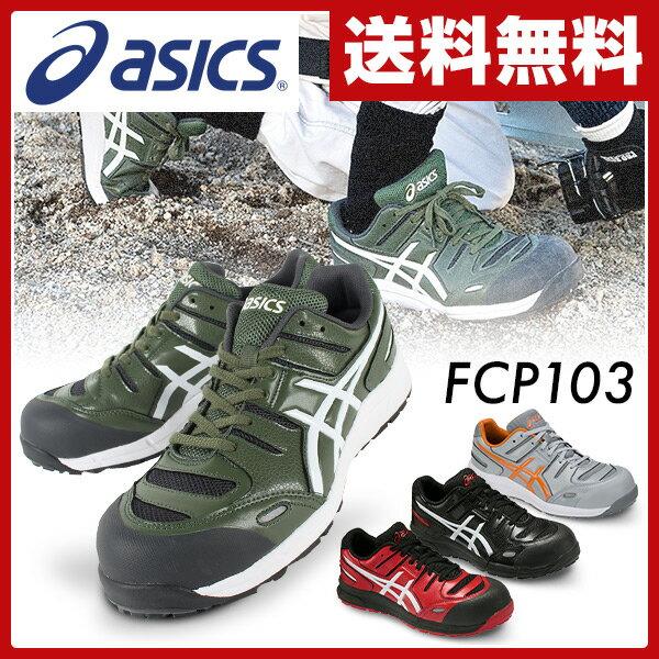 アシックス(ASICS) 安全靴 スニーカー ウィンジョブ JSAA規格A種認定品 FCP103 紐靴タイプ ローカット 作業靴 ワーキングシューズ 安全シューズ セーフティシューズ 【送料無料】【あす楽】