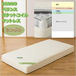 SONNO(ソンノ)バランスポケットコイルマットレス(シングル)SONNO-P-001-Sアイボリー