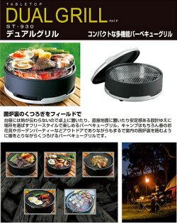 【期間限定価格】新富士バーナー(SOTO)デュアルグリルST-930