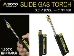 【送料無料】新富士バーナー(SOTO)スライドガストーチST-480ガスバーナー