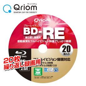 繰り返し録画用 フルハイビジョン録画対応 BD-RE 1-2倍速 20枚 25GBキュリオム BD-RE20SP ブルーレイディスク blu-ray メディア スピンドル山善 YAMAZEN【送料無料】